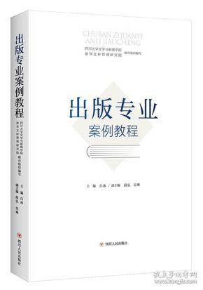 出版专业案例教程