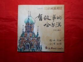 《有故事的哈尔滨》(手绘珍藏版 旅游宣传册)
