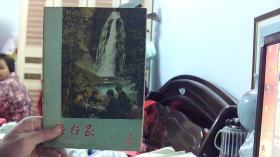旅行家 1959.8(16开,85品)西租屋东墙1-69