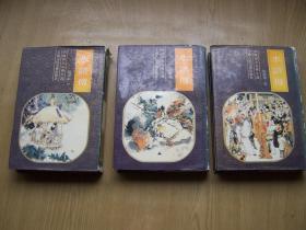 水浒传**(上海美术连环画)全三册.精装大32开 【ab--23】