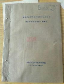 仙游县农村人民公社保健院财务会计暂行办法初稿