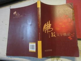 佛教文学概论