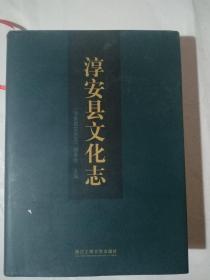 淳安县文化志