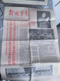 解放军报 1978年6月3日
