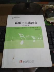 新编声乐曲选集中国作品