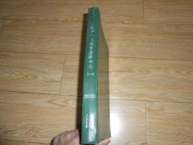 中国中西医结合急救杂志(2000年1-6期 合订本)