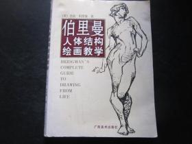 美术类:伯里曼人体结构绘画教学