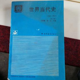 世界当代史(1945-1991)(第2版)