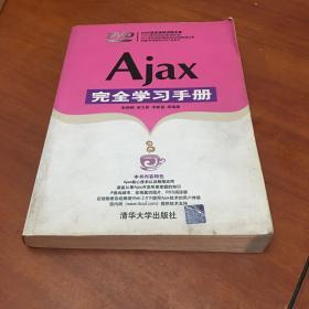 Ajax完全学习手册