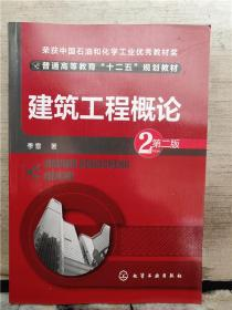 建筑工程概论(第二版)2019.1重印