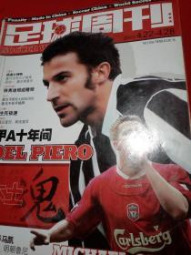 足球周刊 59  【中架3】
