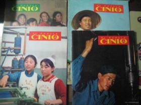 人民中国报道1965 【3,4,5,6】4本和售