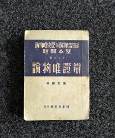 辩证唯物论与历史唯物论基本问题  第三分册    辩证唯物论