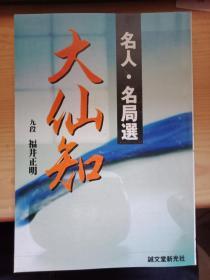 【日本围棋书】名人名局选 大仙知(福井正明九段解说)