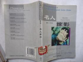 【疯狂抢】名人掠影(新版英汉对照)/21世纪英语沙龙丛书