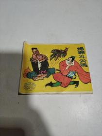 蟋蟀斗公鸡(《济公故事》之七)