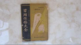 1946年初版《日用便条大全》就是封面漂亮