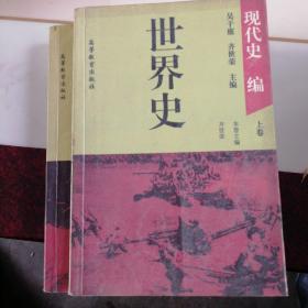 世界史,现代史编(下卷)