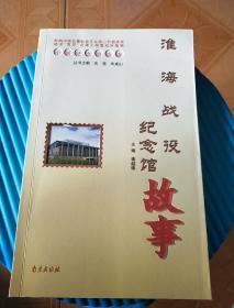 淮海战役纪念馆故事