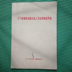 辽宁省道路运输从业人员在岗培训手册