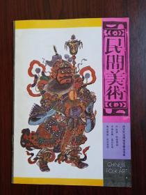 民间美术——南京民俗博物馆藏品专辑