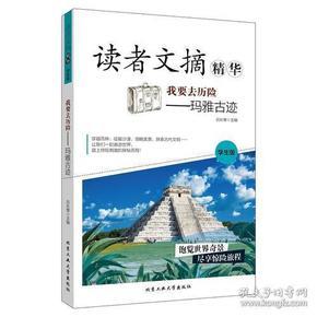 读者文摘精华:我要去历险-玛雅古迹