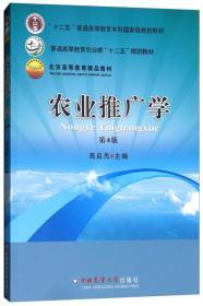 农业推广学(第4版)