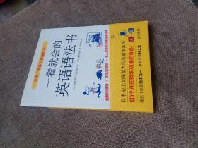 一看就会的英语语法书