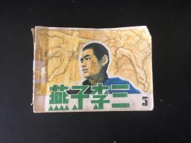 燕子李三5(老版连环画)