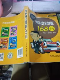 汽车安全驾驶168问(双色版)