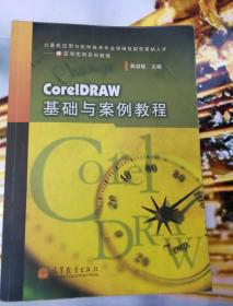 CorelDRAW基础与案例教程
