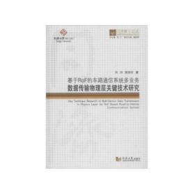 新书--同济博士论丛:基于ROF的车路通信系统多业务数据传输物理层关键技术研究