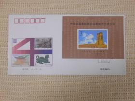 首日封,中华全国集邮联合会第四次代表大会,上海戳