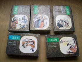 三国演义(上海美术连环画)全五册.精装大32开 .【ab--23】