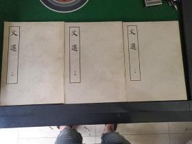 文选(上中下册)影印版