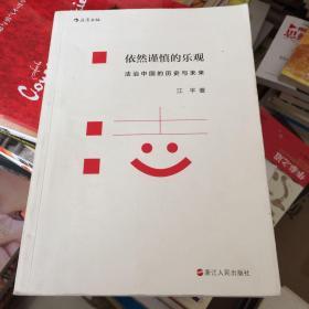 依然谨慎的乐观:法治中国的历史与未来