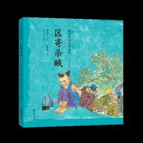 区寄杀贼绘本中国故事系列【中英双语】【精装绘本】