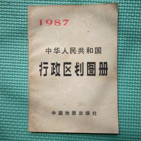 中华人民共和国行政区划图册 1987