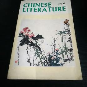 中国文学<1979年6月>英文