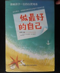 影响孩子一生的心灵鸡汤(丛书,八册)