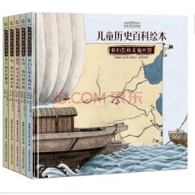 中国国家博物馆儿童历史百科绘本