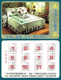 年历卡-1999 台湾三和年历卡   全新
