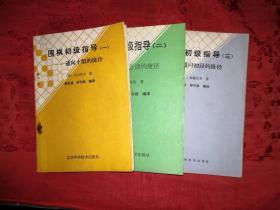 绝版经典:围棋初级指导(全三册)