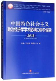 中国特色社会主义政治经济学学术影响力评价报告 2018 王立胜 周绍东 谢地 济南出版社 9787548831303