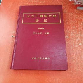 大方广佛华严经讲记 第四册(2003年1版2印)品极佳