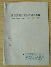 永春县卫生工作者协会章程