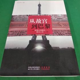 从故宫到巴黎 作者罗小华签名本