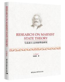 马克思主义国家理论研究