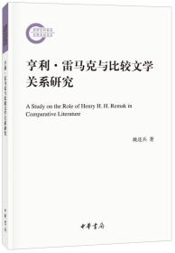 亨利·雷马克与比较文学关系研究国家社科基金后期资助项目