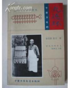 卓1《千变万化的九连环:中国古代智慧游戏